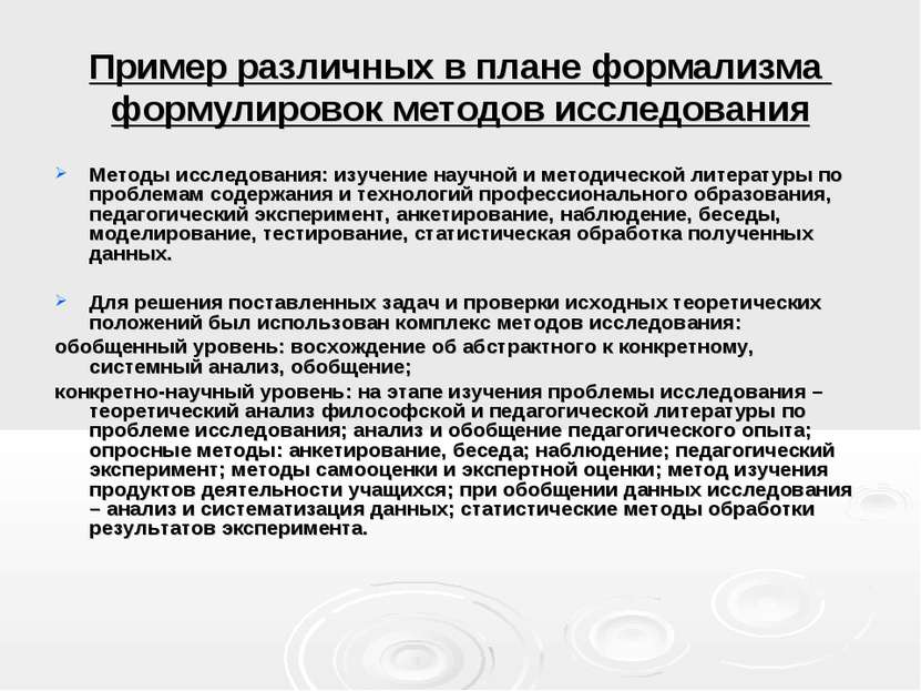 Пример различных в плане формализма формулировок методов исследования Методы ...