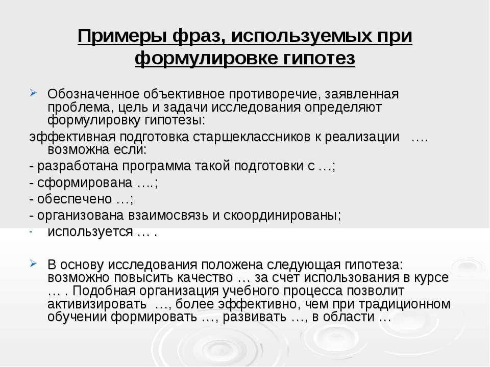 Примеры фраз, используемых при формулировке гипотез Обозначенное объективное ...