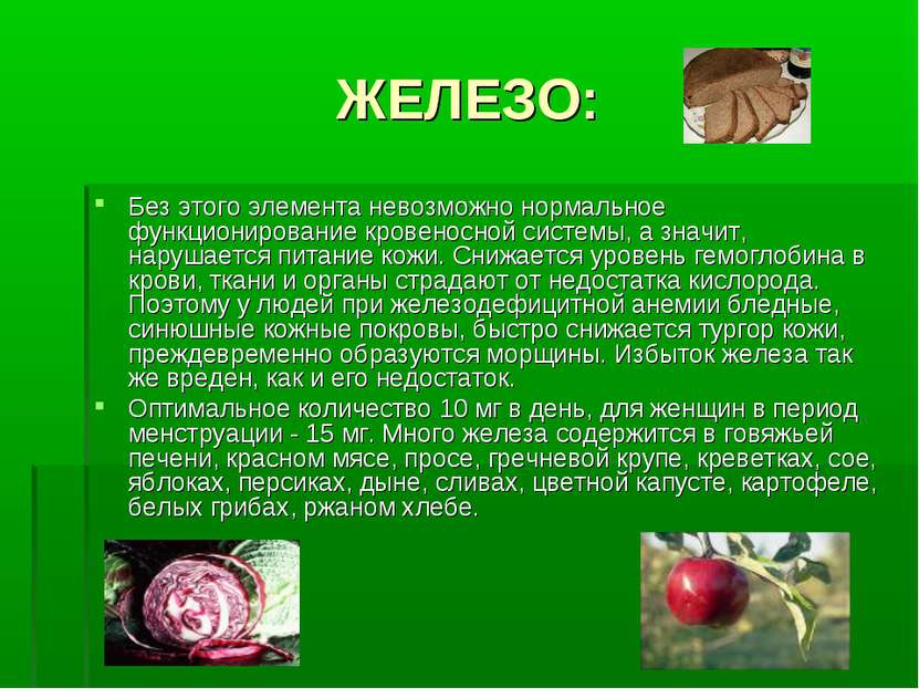 ЖЕЛЕЗО: Без этого элемента невозможно нормальное функционирование кровеносной...