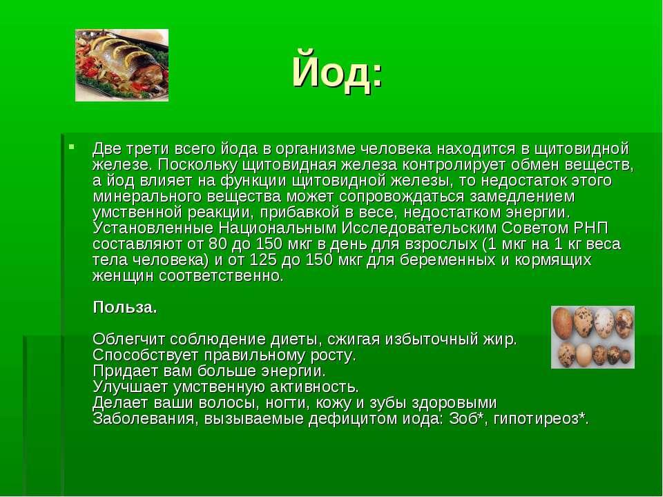 Йод: Две трети всего йода в организме человека находится в щитовидной железе....