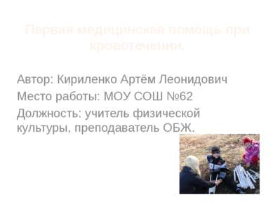 Первая медицинская помощь при кровотечении. Автор: Кириленко Артём Леонидович...