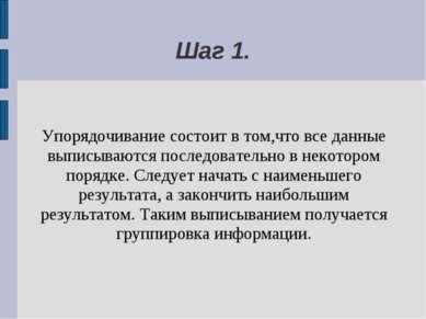 Шаг 1. Упорядочивание состоит в том,что все данные выписываются последователь...