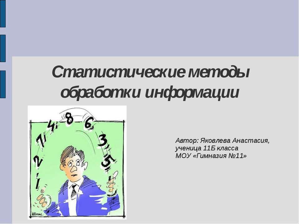 Статистические методы обработки информации Автор: Яковлева Анастасия, ученица...