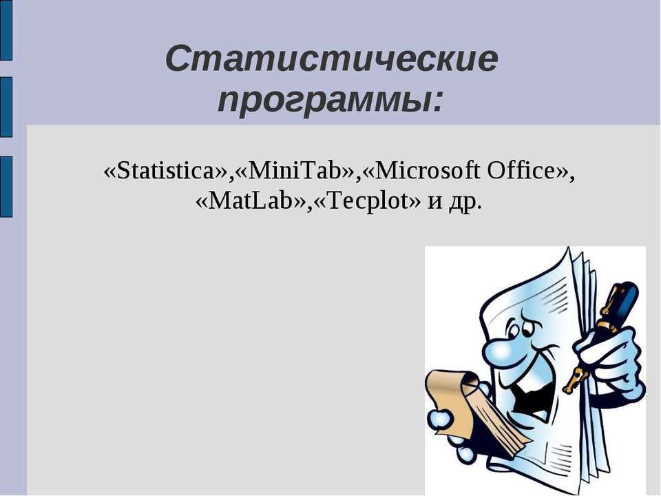 Статистические программы: «Statistica»,«MiniTab»,«Microsoft Office», «MatLab»...
