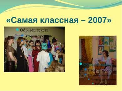 «Самая классная – 2007»