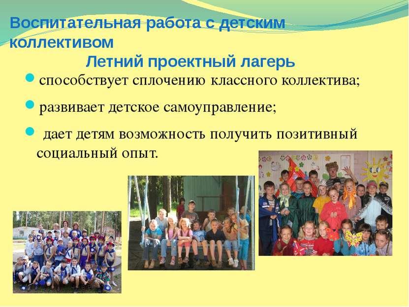 Воспитательная работа с детским коллективом Летний проектный лагерь способств...