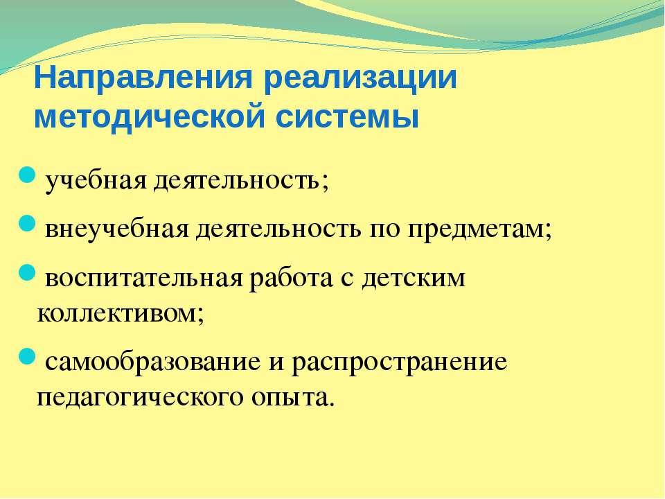 Направления реализации методической системы учебная деятельность; внеучебная ...
