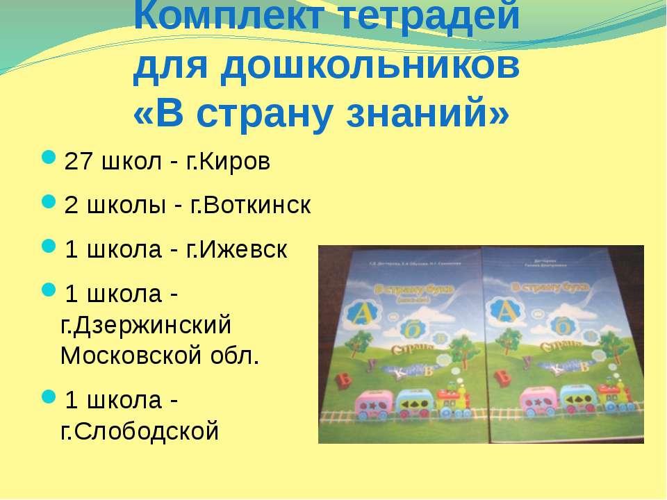 Комплект тетрадей для дошкольников «В страну знаний» 27 школ - г.Киров 2 школ...