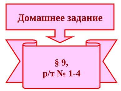 § 9, р/т № 1-4 Домашнее задание