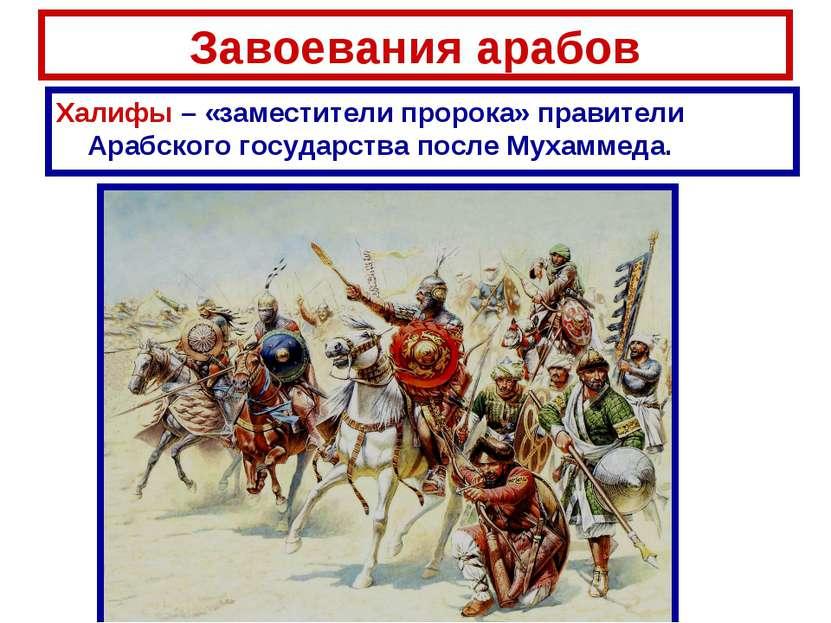 Завоевания арабов Халифы – «заместители пророка» правители Арабского государс...