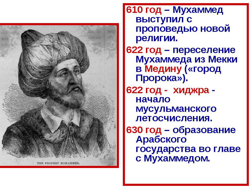 610 год – Мухаммед выступил с проповедью новой религии. 622 год – переселение...