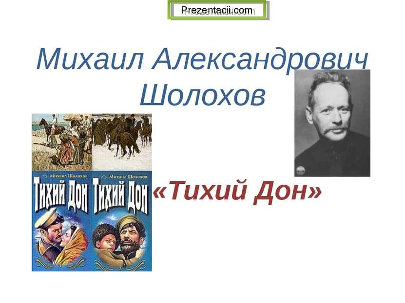 Михаил Александрович Шолохов «Тихий Дон» Prezentacii.com