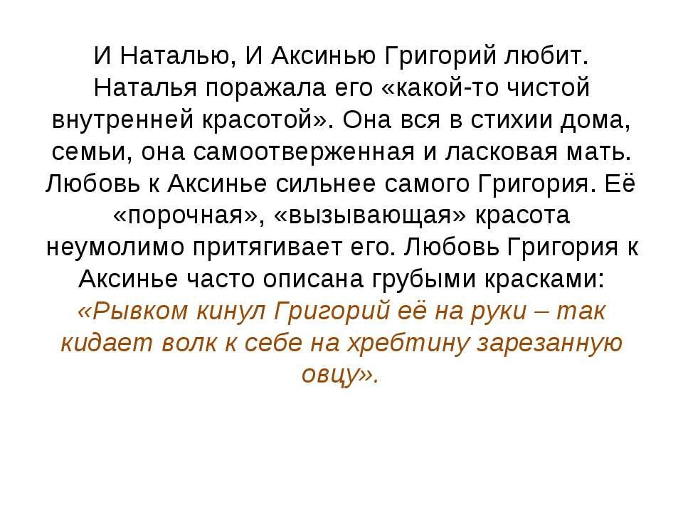 И Наталью, И Аксинью Григорий любит. Наталья поражала его «какой-то чистой вн...