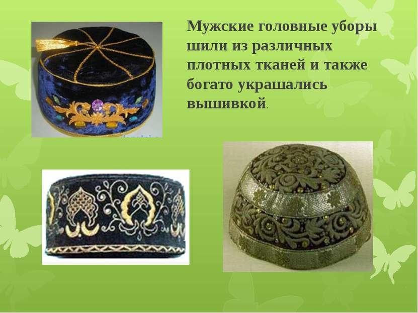 Мужские головные уборы шили из различных плотных тканей и также богато украша...