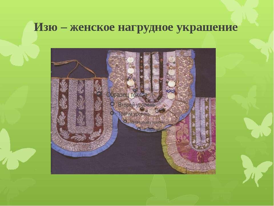 Изю – женское нагрудное украшение