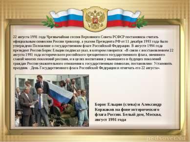 22 августа 1991 года Чрезвычайная сессия Верховного Совета РСФСР постановила ...