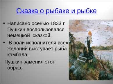 Сказка о рыбаке и рыбке Написано осенью 1833 г Пушкин воспользовался немецкой...