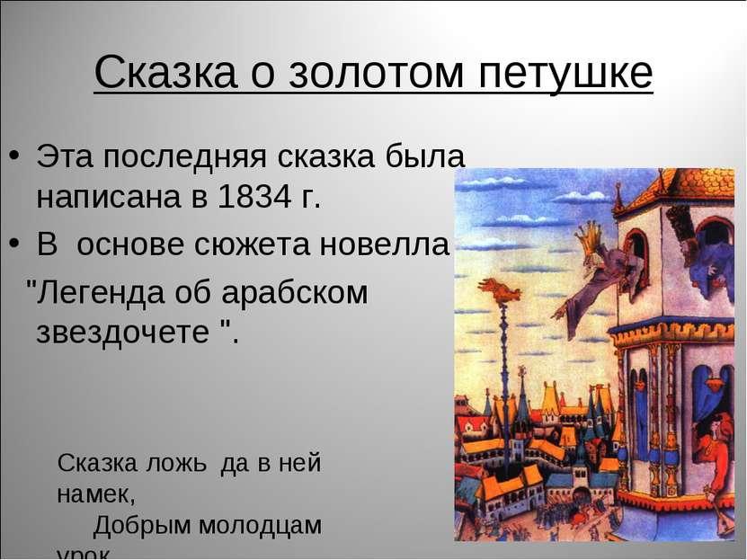 Сказка о золотом петушке Эта последняя сказка была написана в 1834 г. В основ...