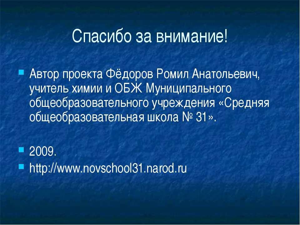 Спасибо за внимание! Автор проекта Фёдоров Ромил Анатольевич, учитель химии и...