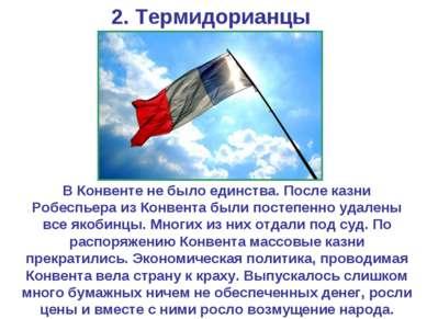 2. Термидорианцы В Конвенте не было единства. После казни Робеспьера из Конве...