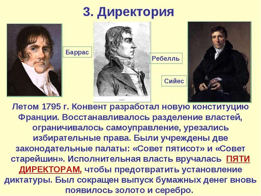3. Директория Летом 1795 г. Конвент разработал новую конституцию Франции. Вос...