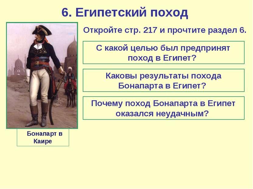 6. Египетский поход Бонапарт в Каире Откройте стр. 217 и прочтите раздел 6. С...