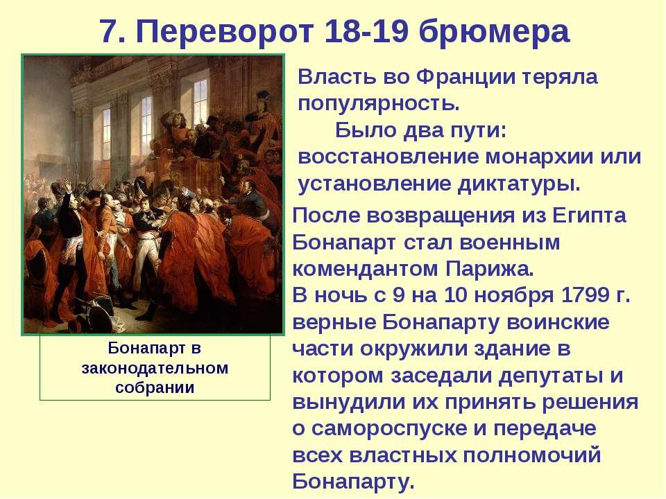 7. Переворот 18-19 брюмера Власть во Франции теряла популярность. Было два пу...