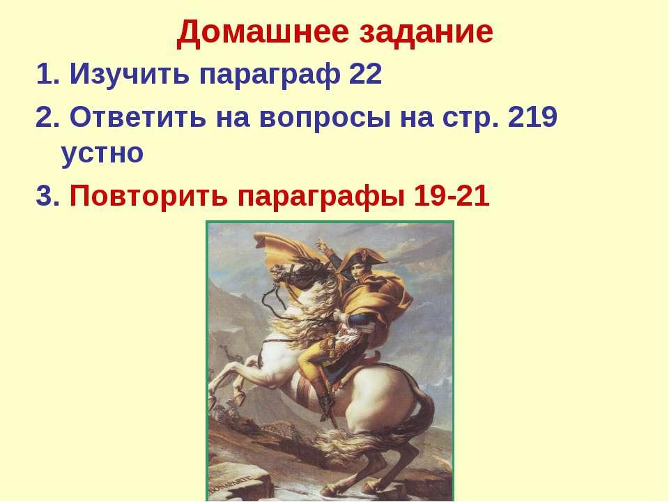 Домашнее задание 1. Изучить параграф 22 2. Ответить на вопросы на стр. 219 ус...