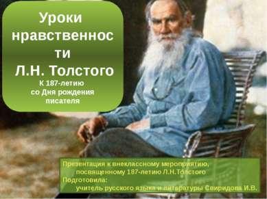 Уроки нравственности Л.Н. Толстого К 187-летию со Дня рождения писателя Презе...
