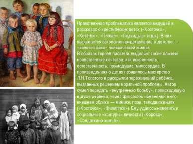 Нравственная проблематика является ведущей в рассказах о крестьянских детях (...