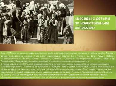 Опыт Л.Н.Толстого в решении задач нравственного воспитания подростков получае...