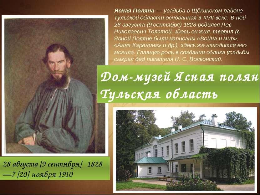 28августа[9сентября] 1828—7[20]ноября1910 Дом-музей Ясная поляна. Туль...