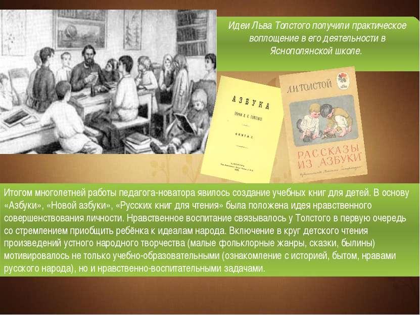 Идеи Льва Толстого получили практическое воплощение в его деятельности в Ясно...