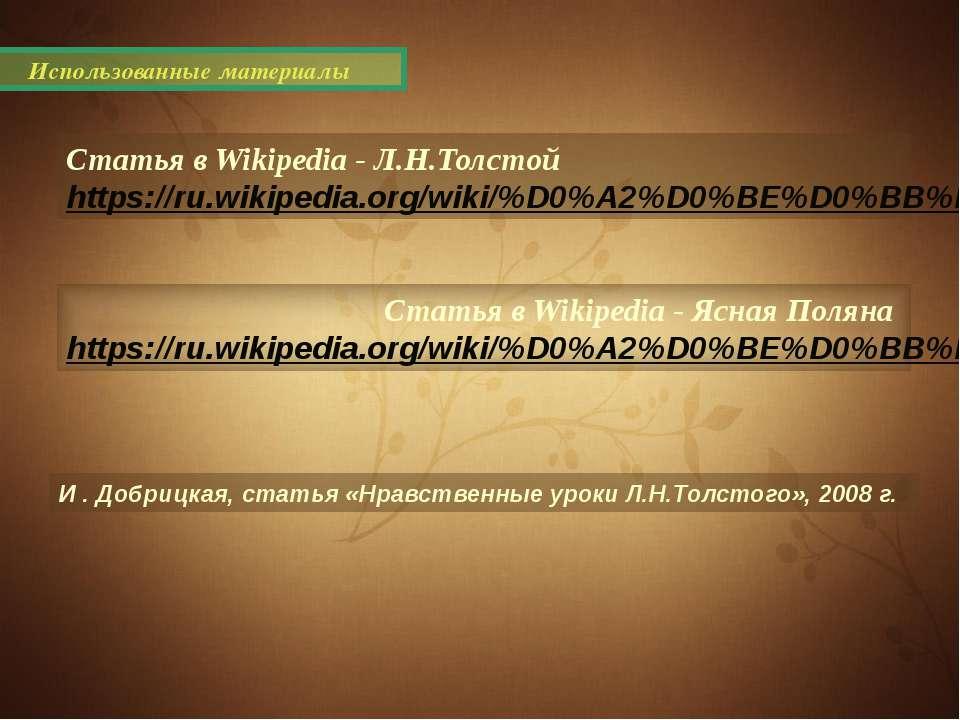 Статья в Wikipedia - Л.Н.Толстой https://ru.wikipedia.org/wiki/%D0%A2%D0%BE%D...