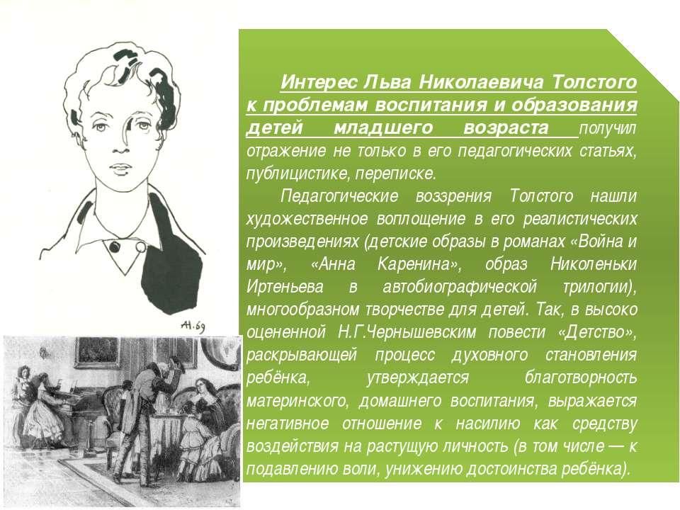 Интерес Льва Николаевича Толстого к проблемам воспитания и образования детей ...