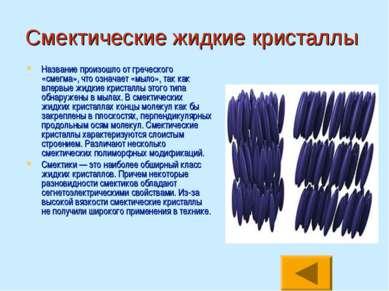Смектические жидкие кристаллы Название произошло от греческого «смегма», что ...