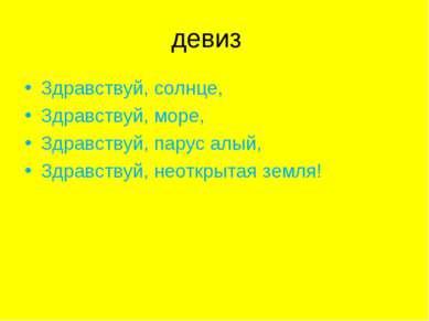 девиз Здравствуй, солнце, Здравствуй, море, Здравствуй, парус алый, Здравству...