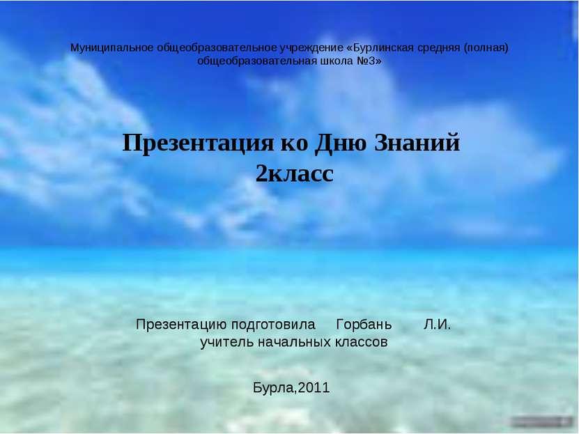 Муниципальное общеобразовательное учреждение «Бурлинская средняя (полная) общ...