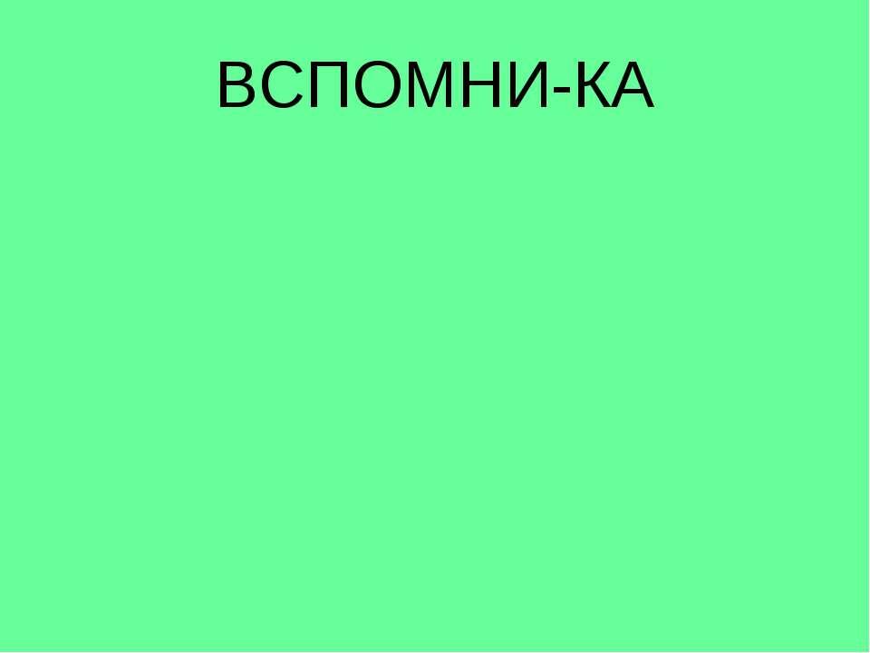 ВСПОМНИ-КА
