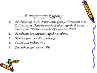 Литература к уроку: Бондаренко О. А. Открытые уроки. История 5, 6, 7, 10 клас...