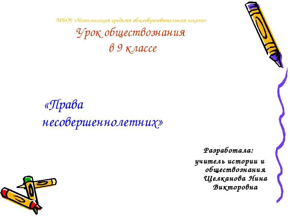 МБОУ «Истимисская средняя общеобразовательная школа» Урок обществознания в 9 ...