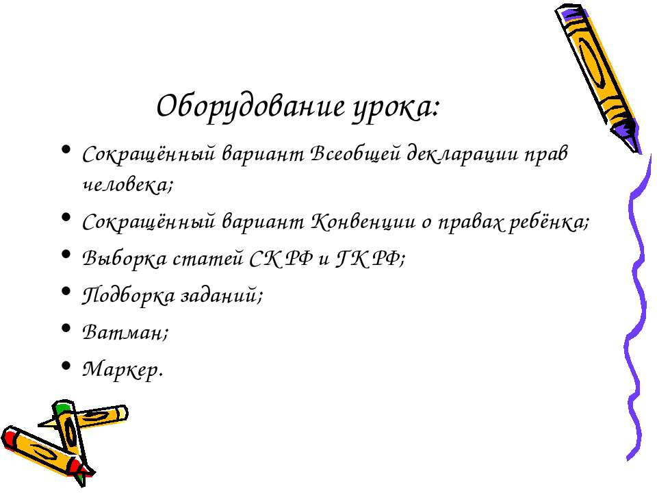 Оборудование урока: Сокращённый вариант Всеобщей декларации прав человека; Со...