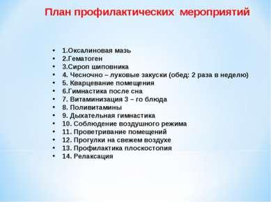 План профилактических мероприятий 1.Оксалиновая мазь 2.Гематоген 3.Сироп шипо...