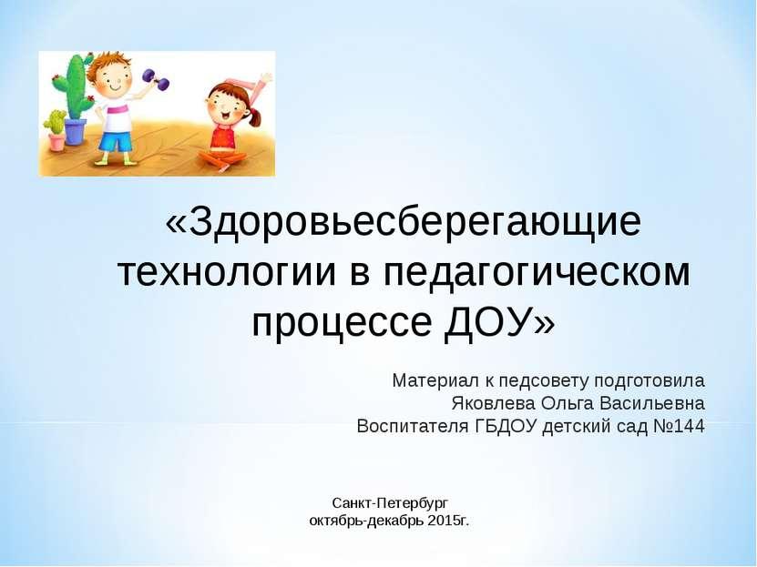 «Здоровьесберегающие технологии в педагогическом процессе ДОУ» Материал к пед...