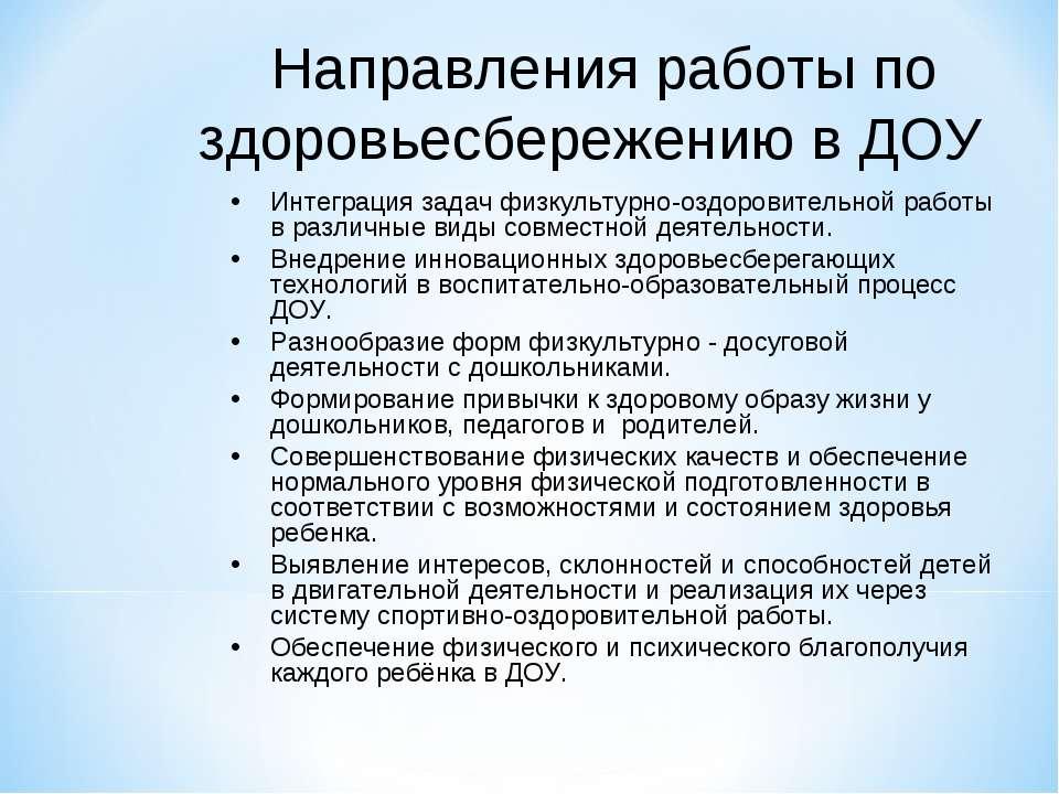 Направления работы по здоровьесбережению в ДОУ Интеграция задач физкультурно-...