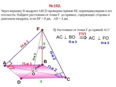 В Через вершину B квадрата АВСD проведена прямая ВF, перпендикулярная к его п...