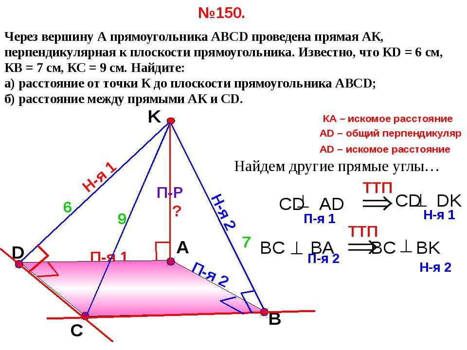 П-я 1 D А Через вершину А прямоугольника АВСD проведена прямая АК, перпендику...