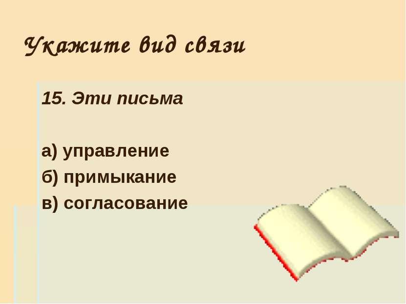 Укажите вид связи 15. Эти письма а) управление б) примыкание в) согласование