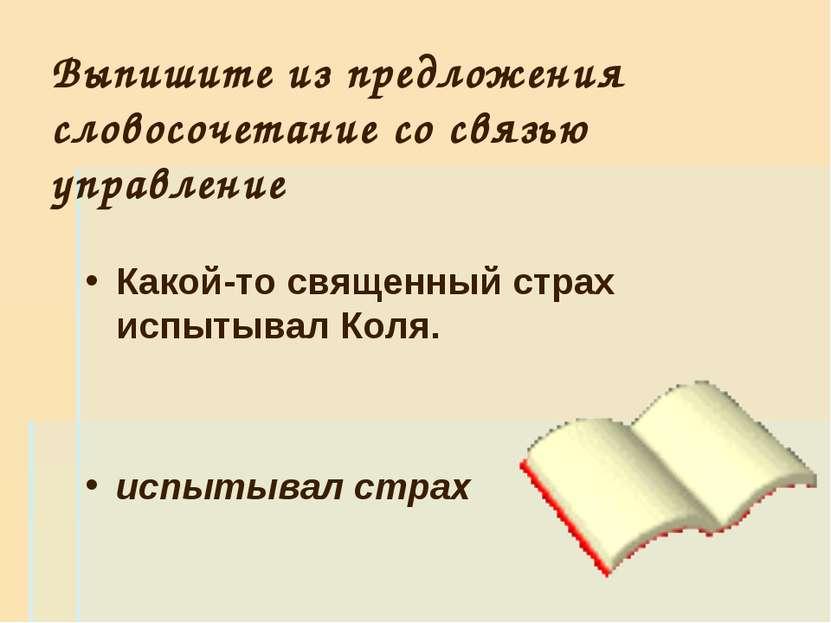Выпишите из предложения словосочетание со связью управление Какой-то священны...