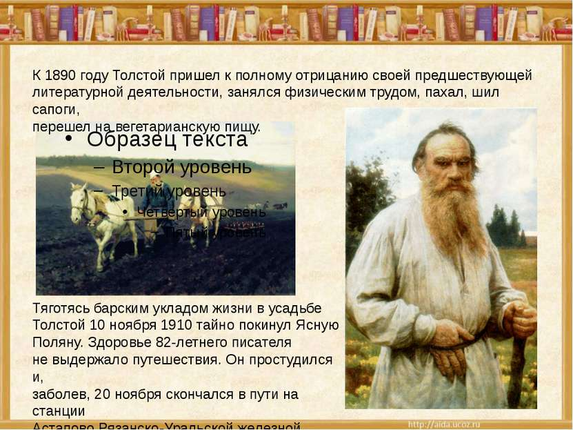 К 1890 году Толстой пришел к полному отрицанию своей предшествующей литератур...